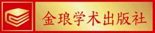 金琅学术出版社